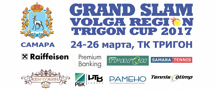 GRAND SLAM VOLGA REGION TRIGON CUP 2017